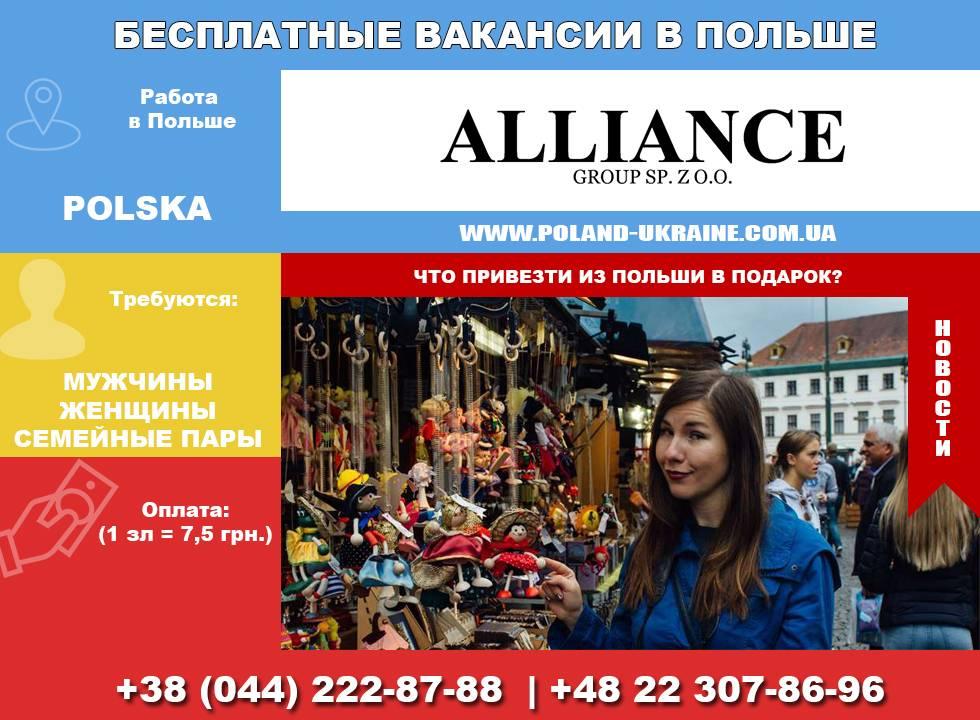 Агентства по трудоустройству в польше для украинцев