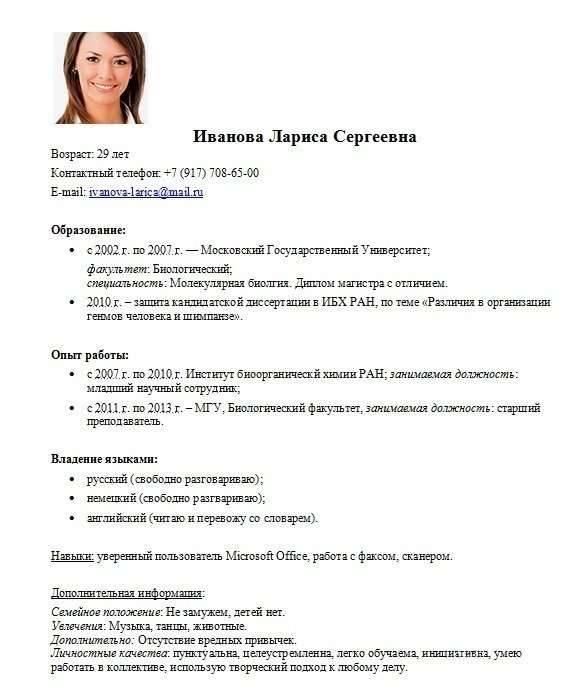 Резюме для работы в германии: примеры, правила составления, советы на немецком и русском языке с переводом