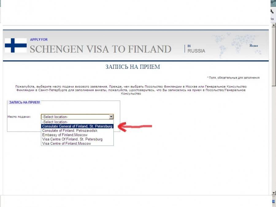 Финляндия: рабочая виза для россиян в 2021 году