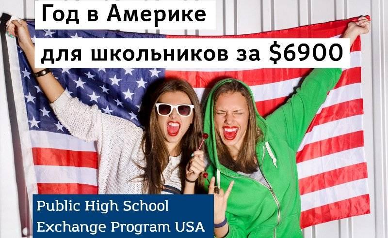 Программы обмена в США для школьников и студентов