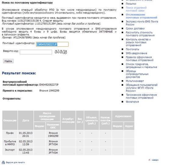 Особенности работы Почты Латвии