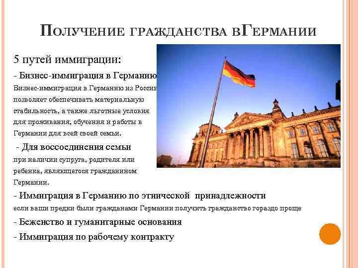 Как получить гражданство германии в 2021 : условия натурализации