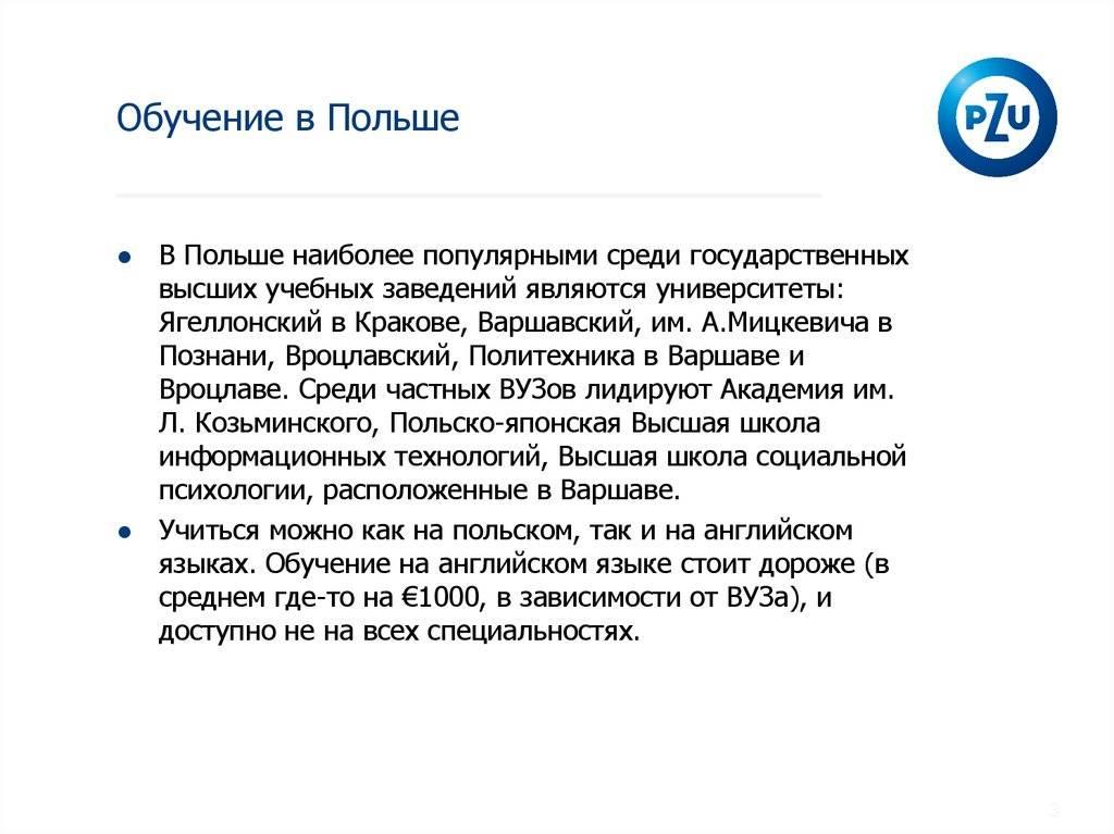 Обучение в польше на русском языке