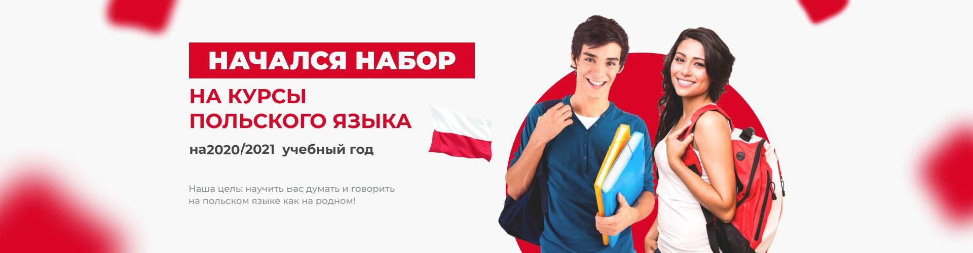 Список языковых школ и курсов в польше для русскоговорящих