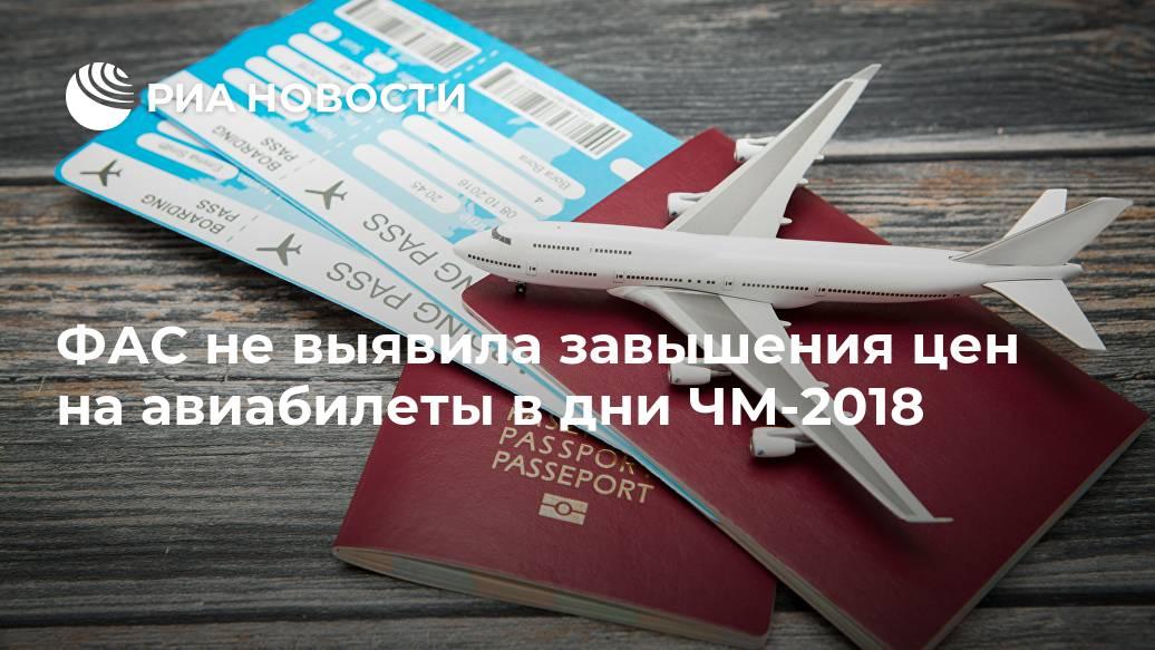 Тариф двухлетний: цены на авиабилеты могут сохраниться в 2021 году