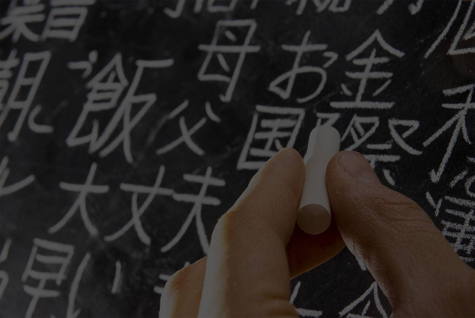 Трудности изучения китайского языка
