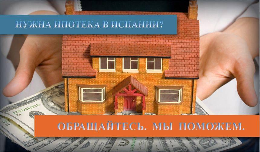 Ипотека в испании для россиян: условия и документы