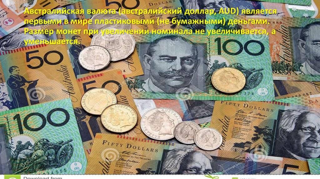 Доллар австралии - национальная валюта страны