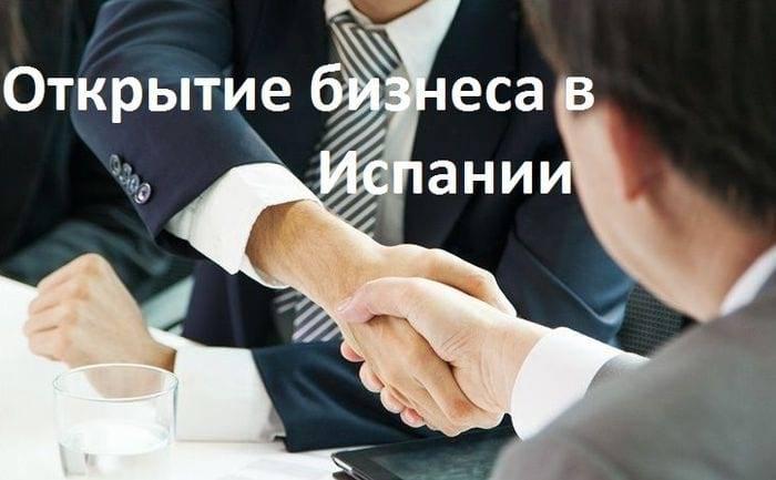 Внж для инвесторов и предпринимателей с правом работы. испания по-русски - все о жизни в испании