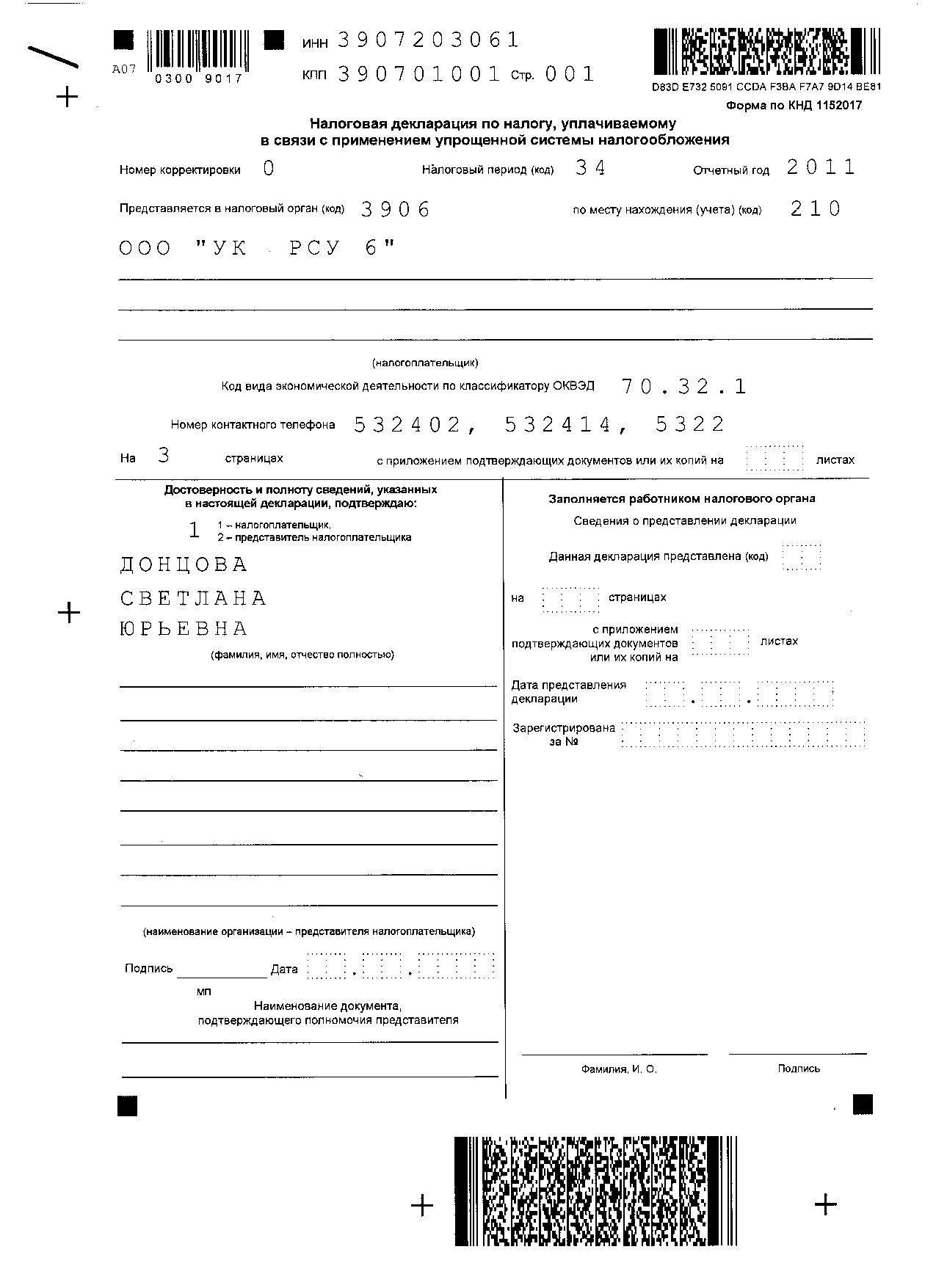 Налоговые классы в германии в 2021