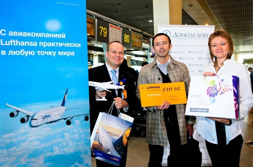 Авиакомпания lufthansa — официальный сайт на русском