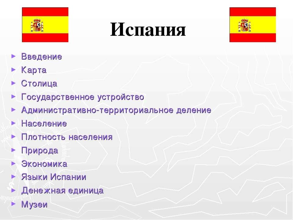Язык в испании: особенности и наречия – мигранту мир