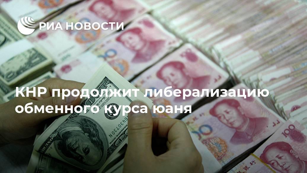 Валюта китая: подробный путеводитель