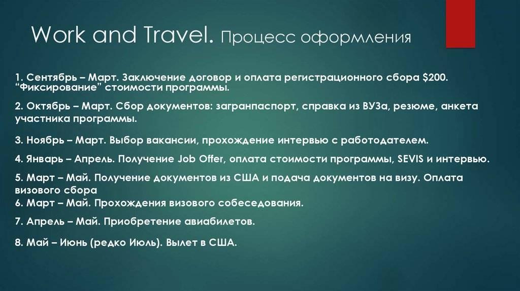 Вакансии work and travel usa 2021