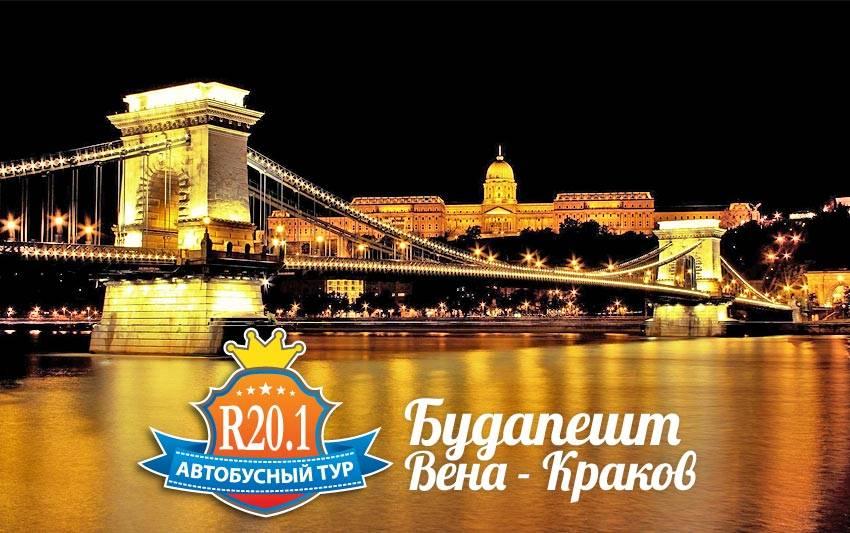 Три столицы. будапешт-вена-братислава