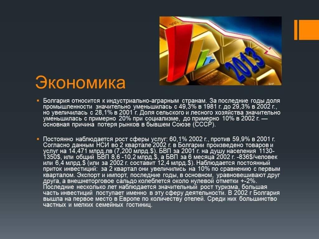 Экономика болгарии, перспективные направления