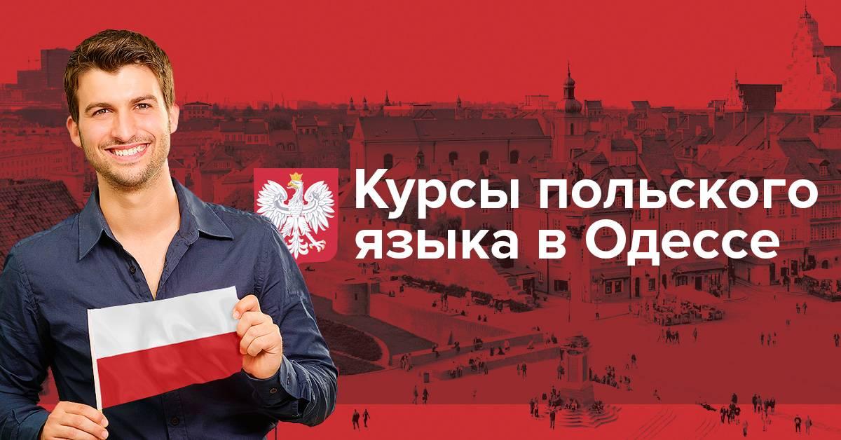 Курсы польского языка в польше, изучение польского при посольстве