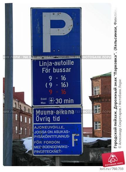 Поездка в финляндию на машине в 2021 — что нужно знать