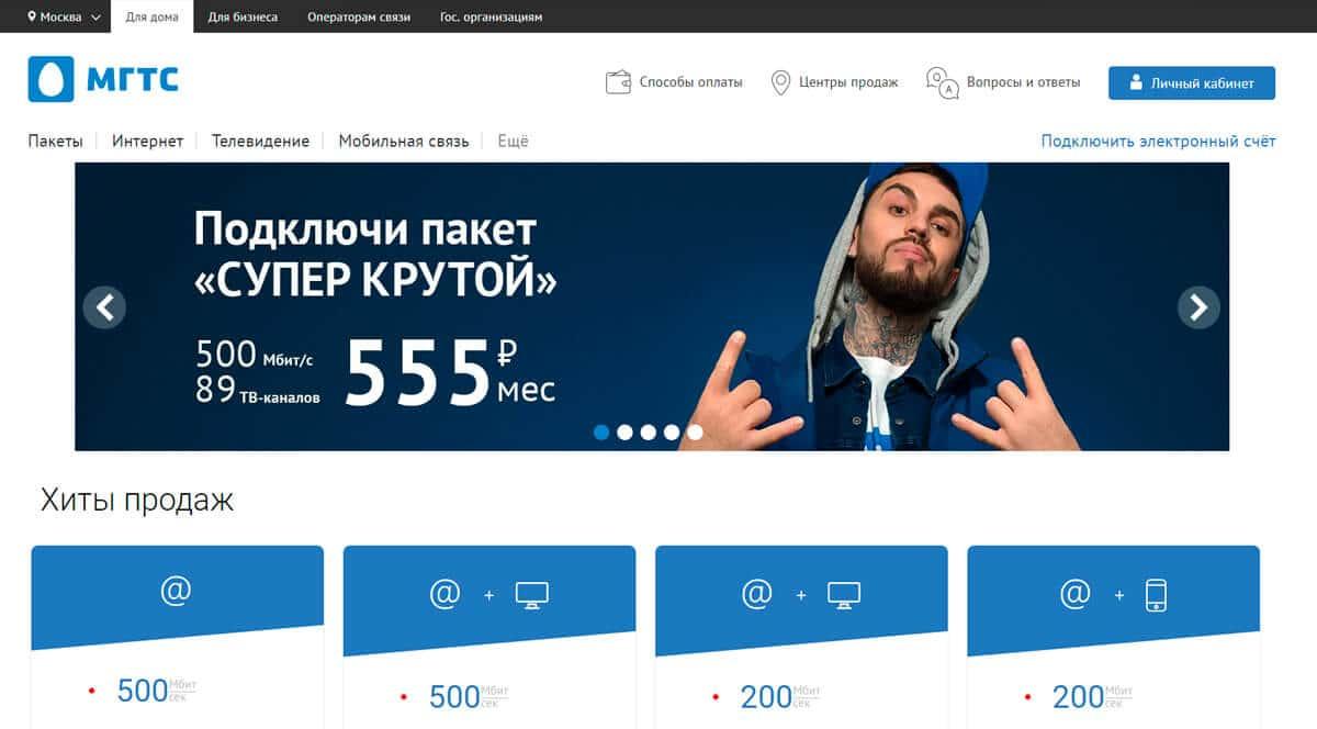 Рейтинг интернет провайдеров санкт-петербурга 2021, с преимуществами и недостатками