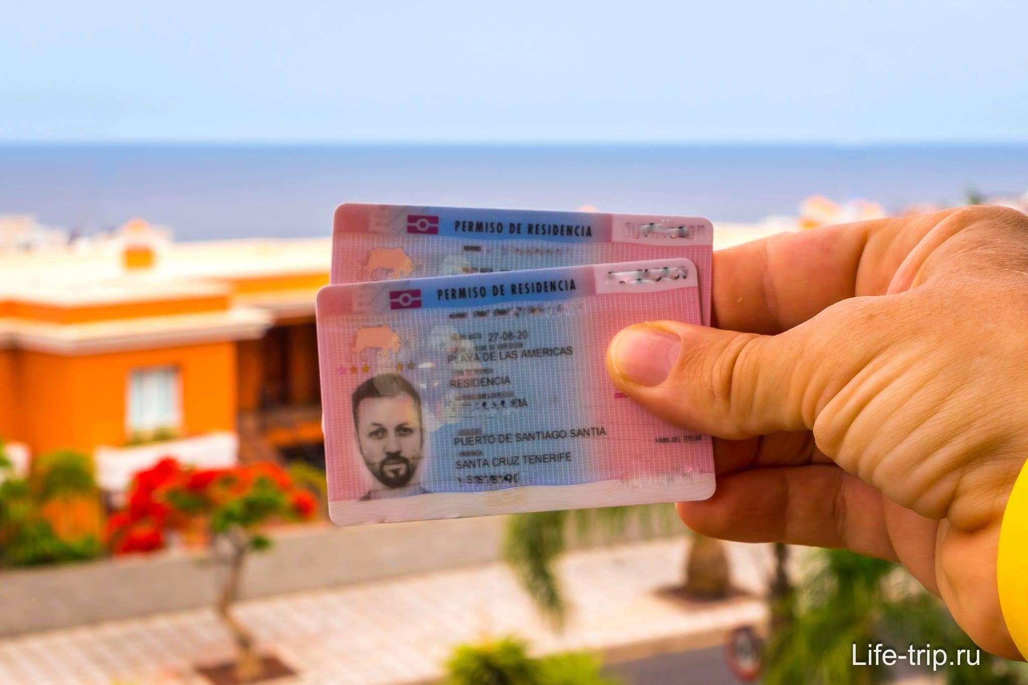 Переезд в испанию: оформление и получение вида на жительство