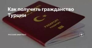 Как получить гражданство или вид на жительство (внж) турции за инвестиции, возможно ли получение гражданства при покупке недвижимости