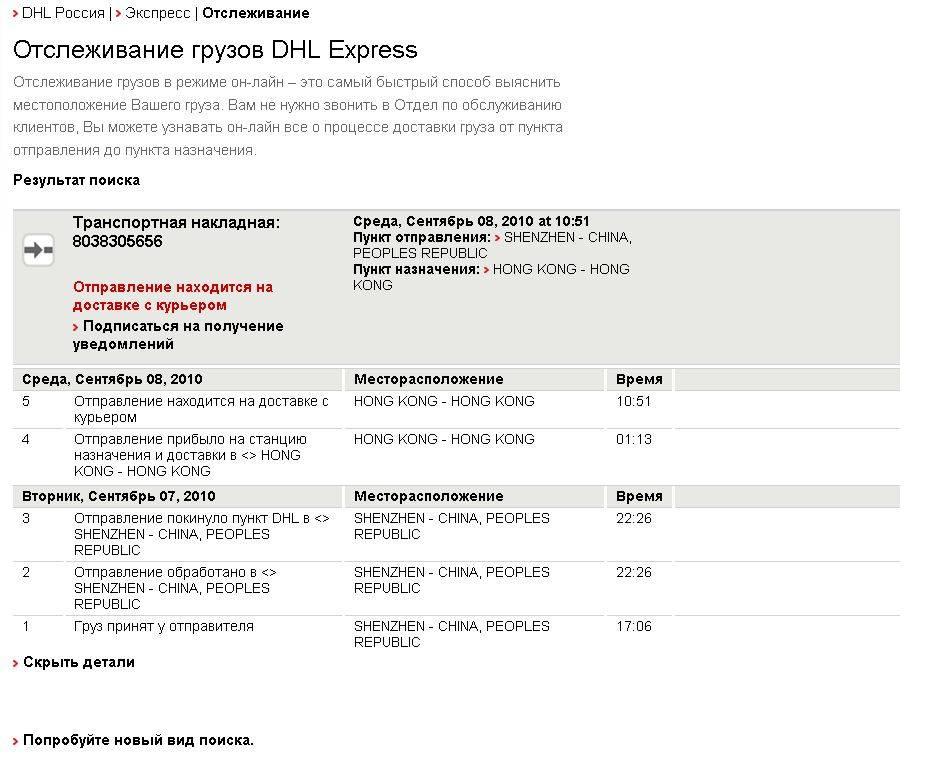 Почта германии - отслеживание посылок