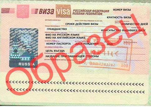 Виза в израиль для россиян в 2021 году