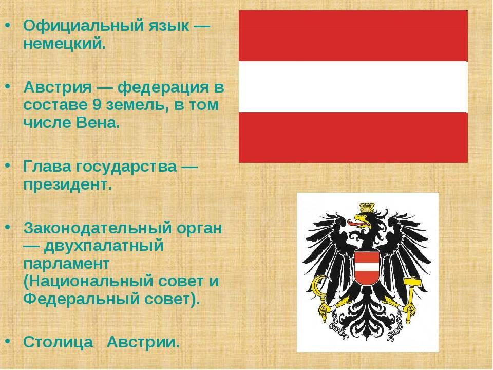 Какой язык в австрии