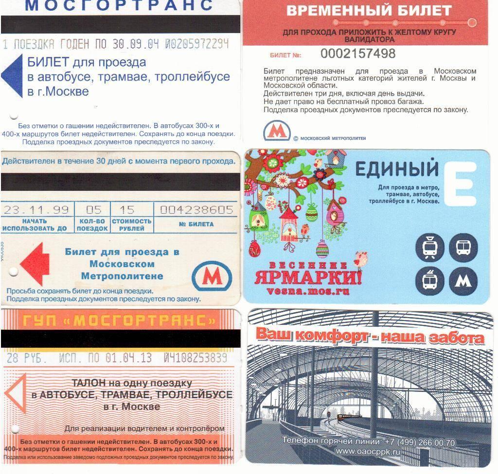 Транспорт в лондоне 2021: как пользоваться, цены, билеты, карты. метро, автобусы, поезда, такси — туристер.ру