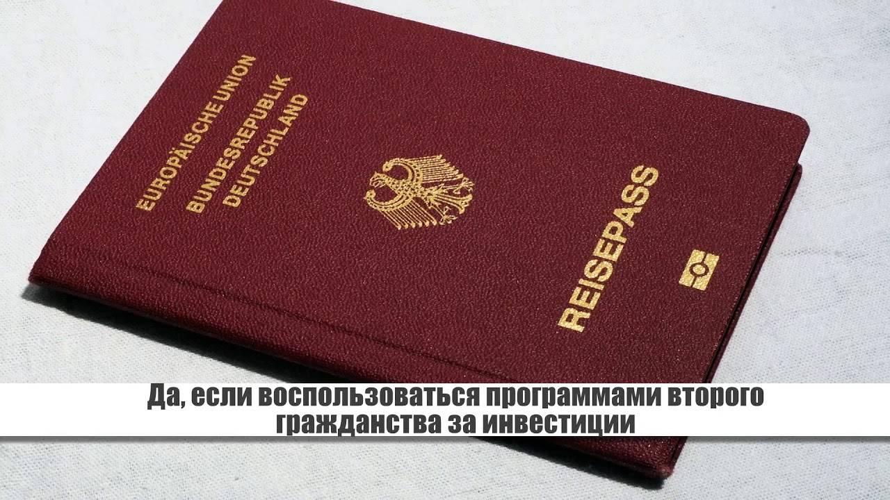 Как получить гражданство австрии (за инвестиции и другие варианты)