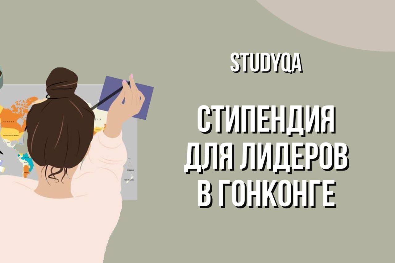 Как бесплатно учиться впольском вузе: список стипендий для белорусов