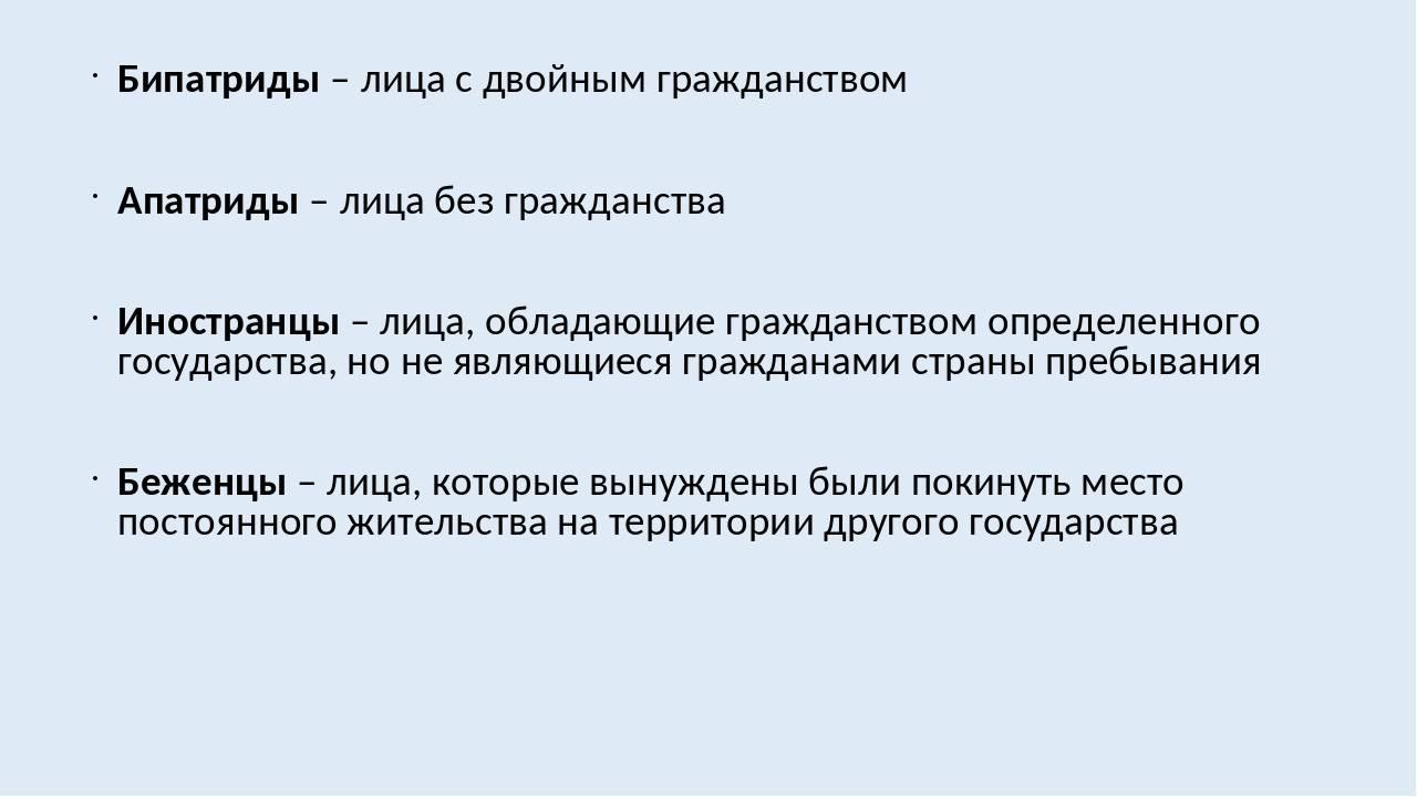 Двойное гражданство в россии: выгоды и трудности