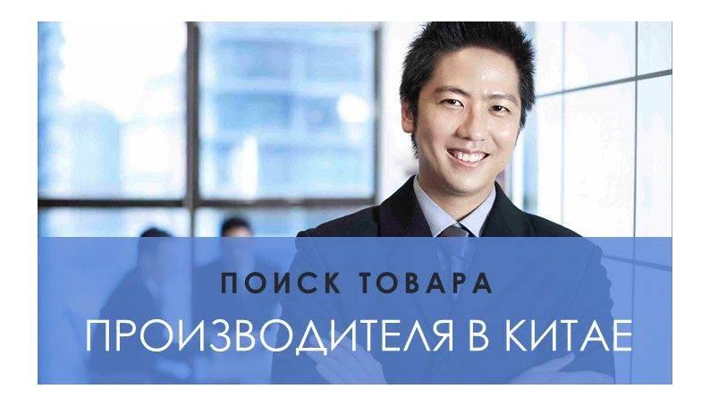 Китайские бренды и компании, бренды одежды, компании и производства в россии, бренды обуви, электроники
