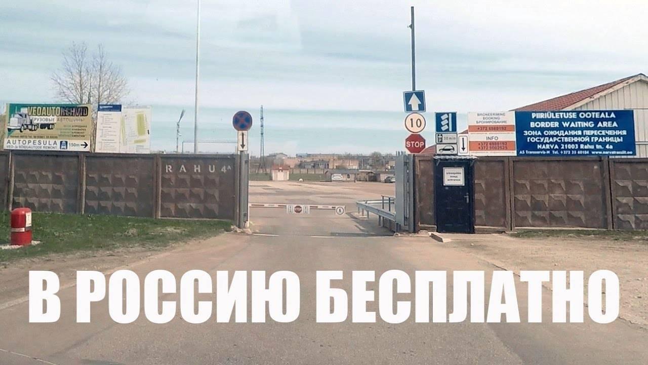 Очередь на границе с эстонией: бронирование выезда через нарву, электронная регистрация, можно ли заказать предварительную запись перехода из россии