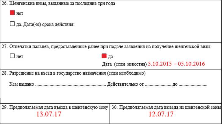 Виза в польшу в 2021 году: инструкция по получению | provizu