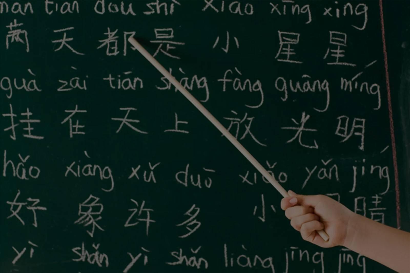 Как выучить китайский язык - wikihow