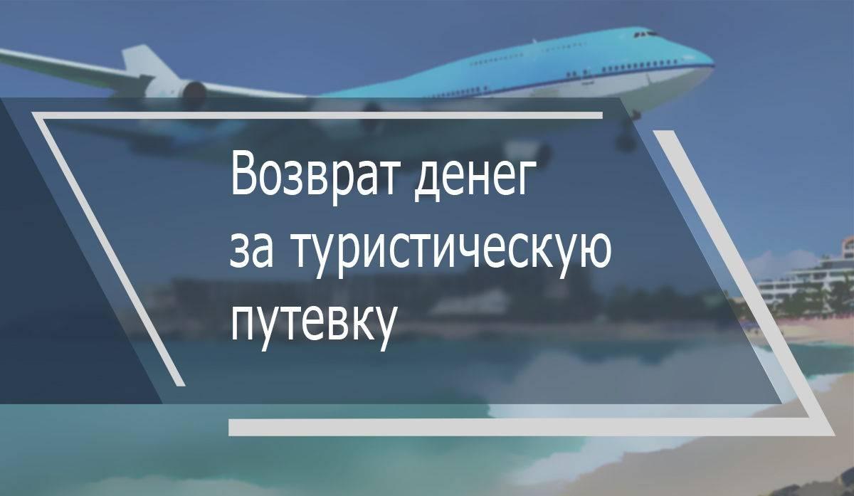 Невозвратные авиабилеты: особенности, необходимые условия и действия для полного и частичного возврата средств в случае отказа от авиаперелета