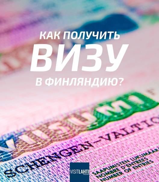 Откат визы в финляндию на час, прокат финской визы как