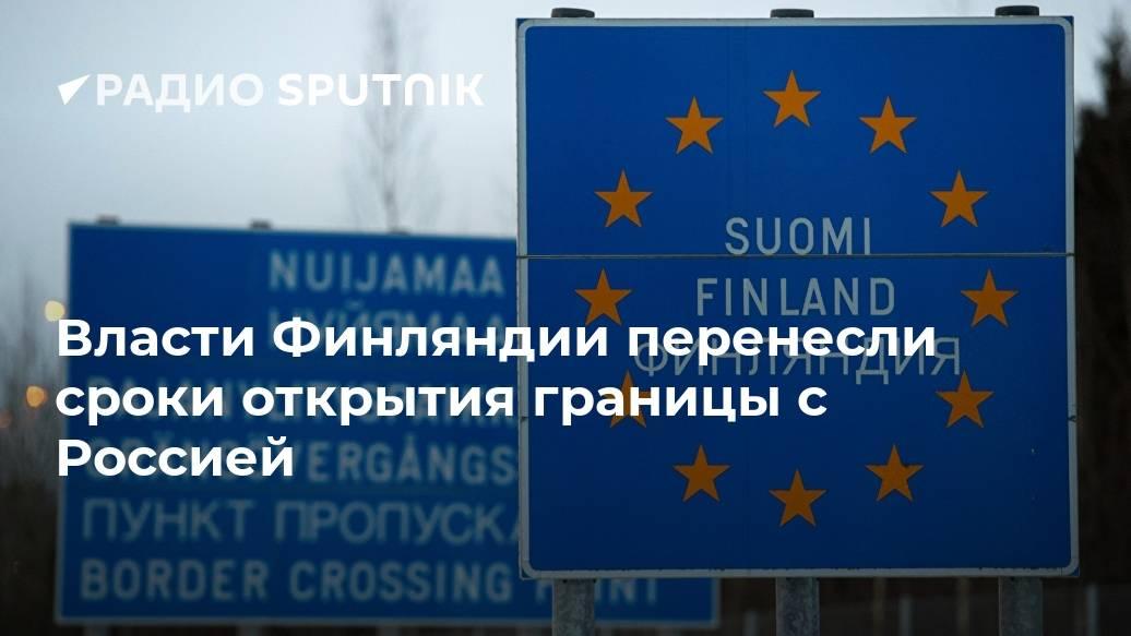 Когда откроют границу с финляндией 2020 после карантина, открыта ли границы россией сейчас