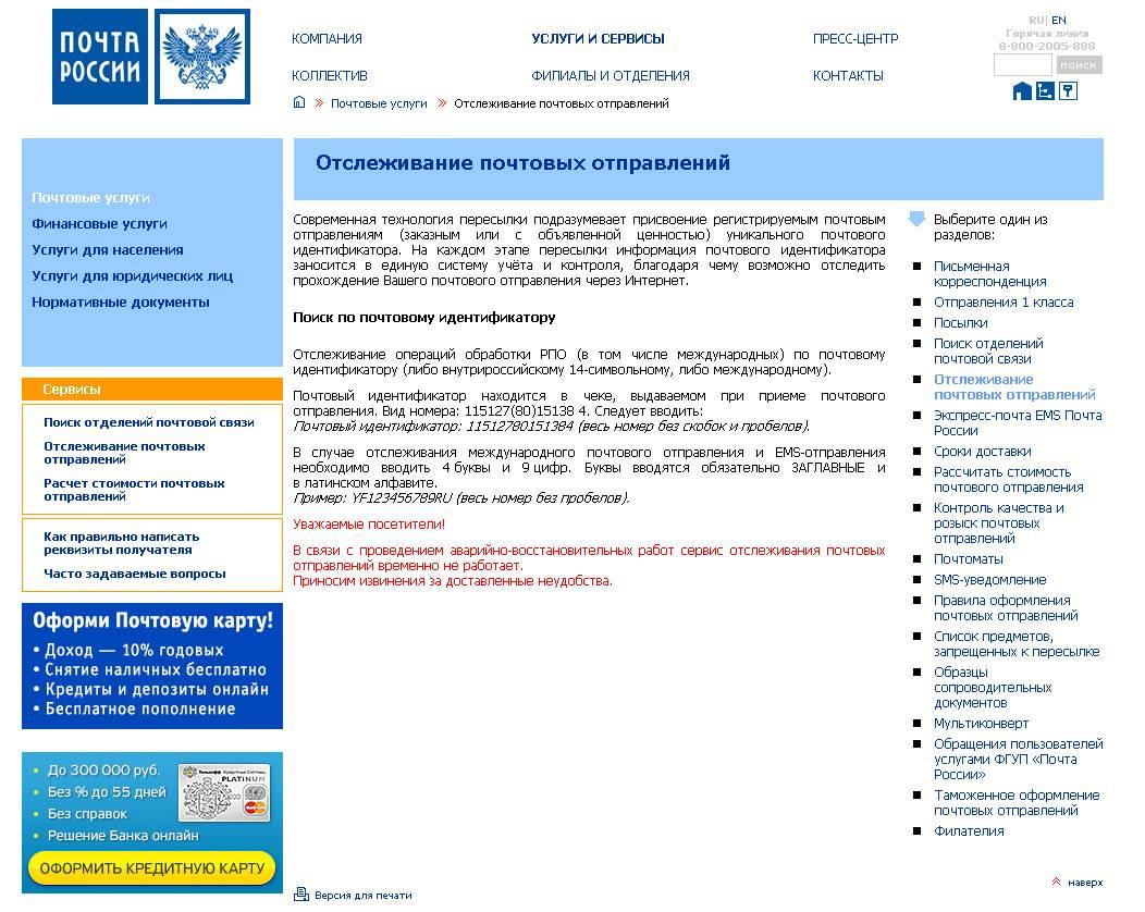 Отслеживание omniva-estonia post | aliexsale.ru