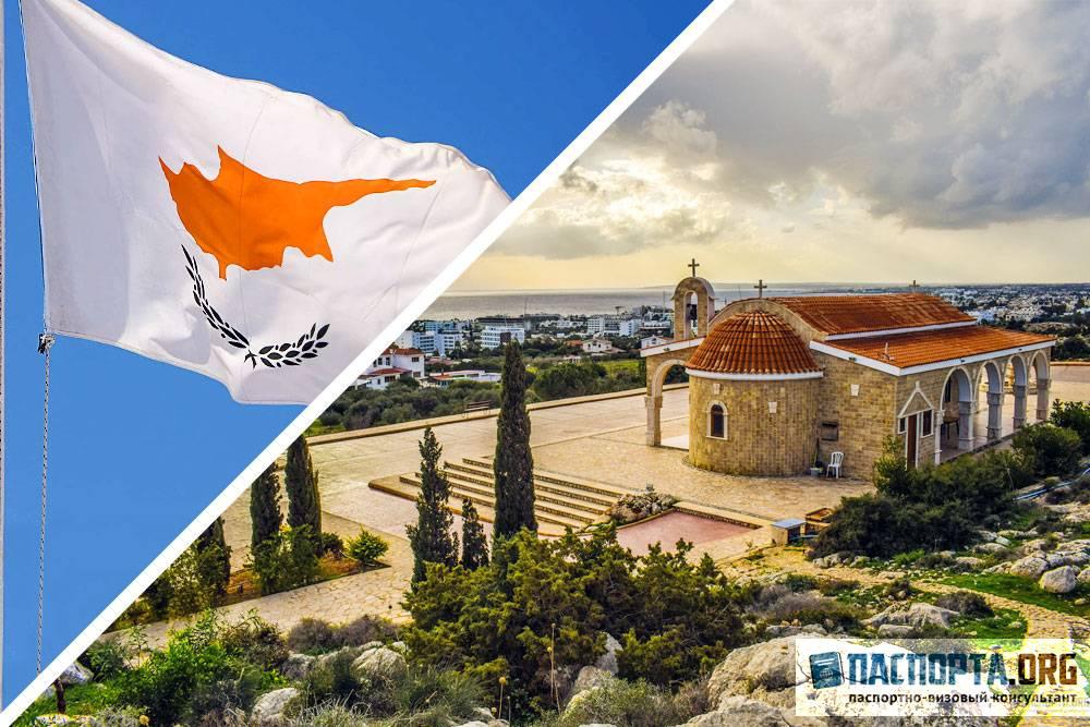 Нужна ли виза на кипр для граждан россии, порядок и условия оформления