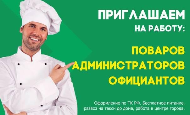 Официанты и официантки в сша — информация о зарплате