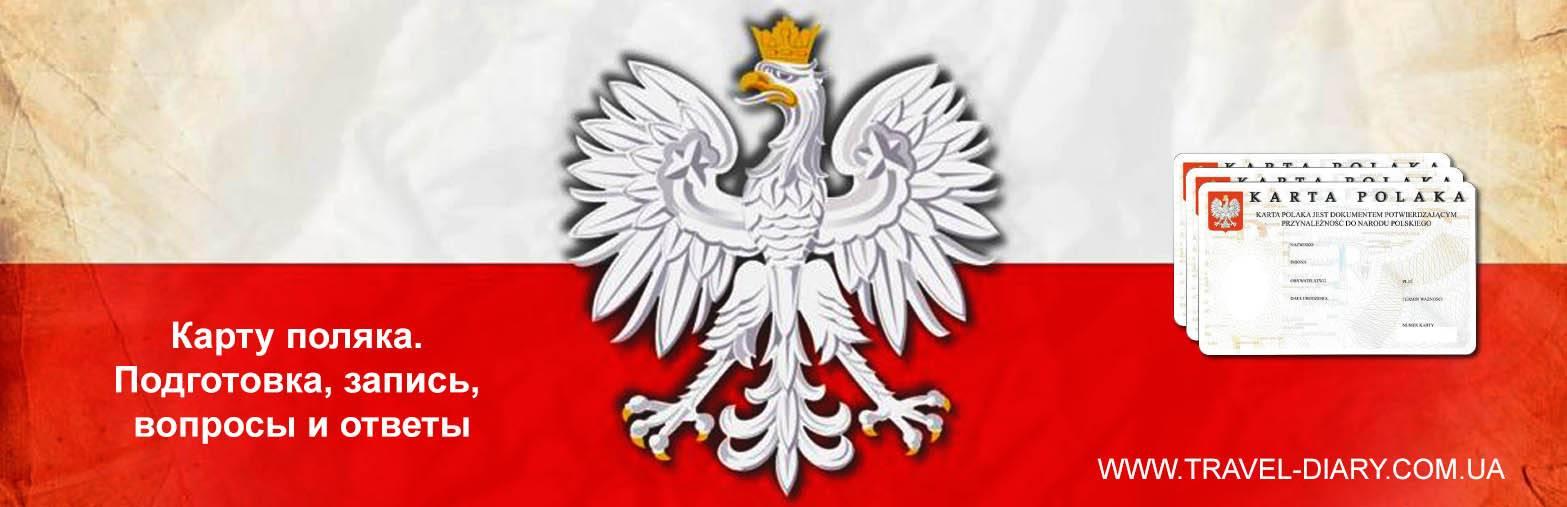 Карта поляка в минске: запись, курсы, собеседование, получение карты поляка