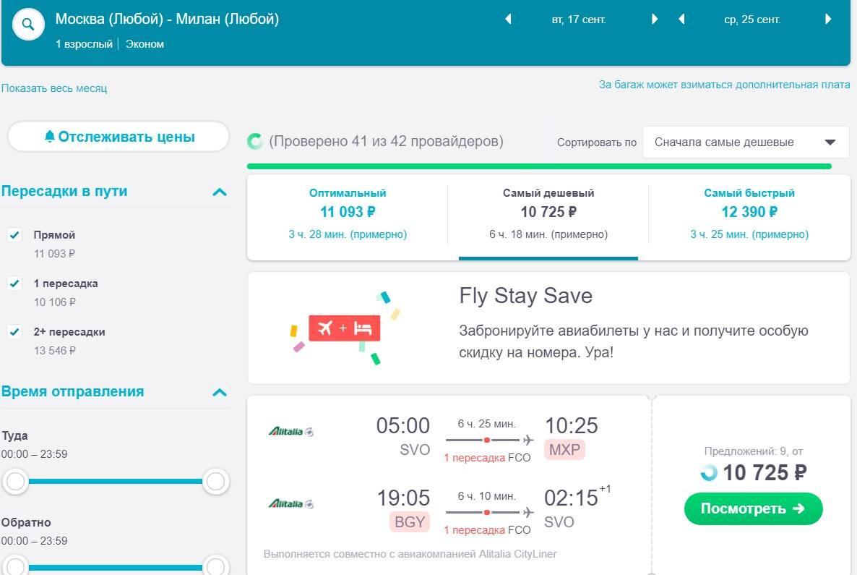 Alitalia – обзор национальной авиакомпании италии | europe avia