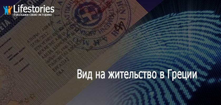 Процедура получения внж в греции в 2021 году