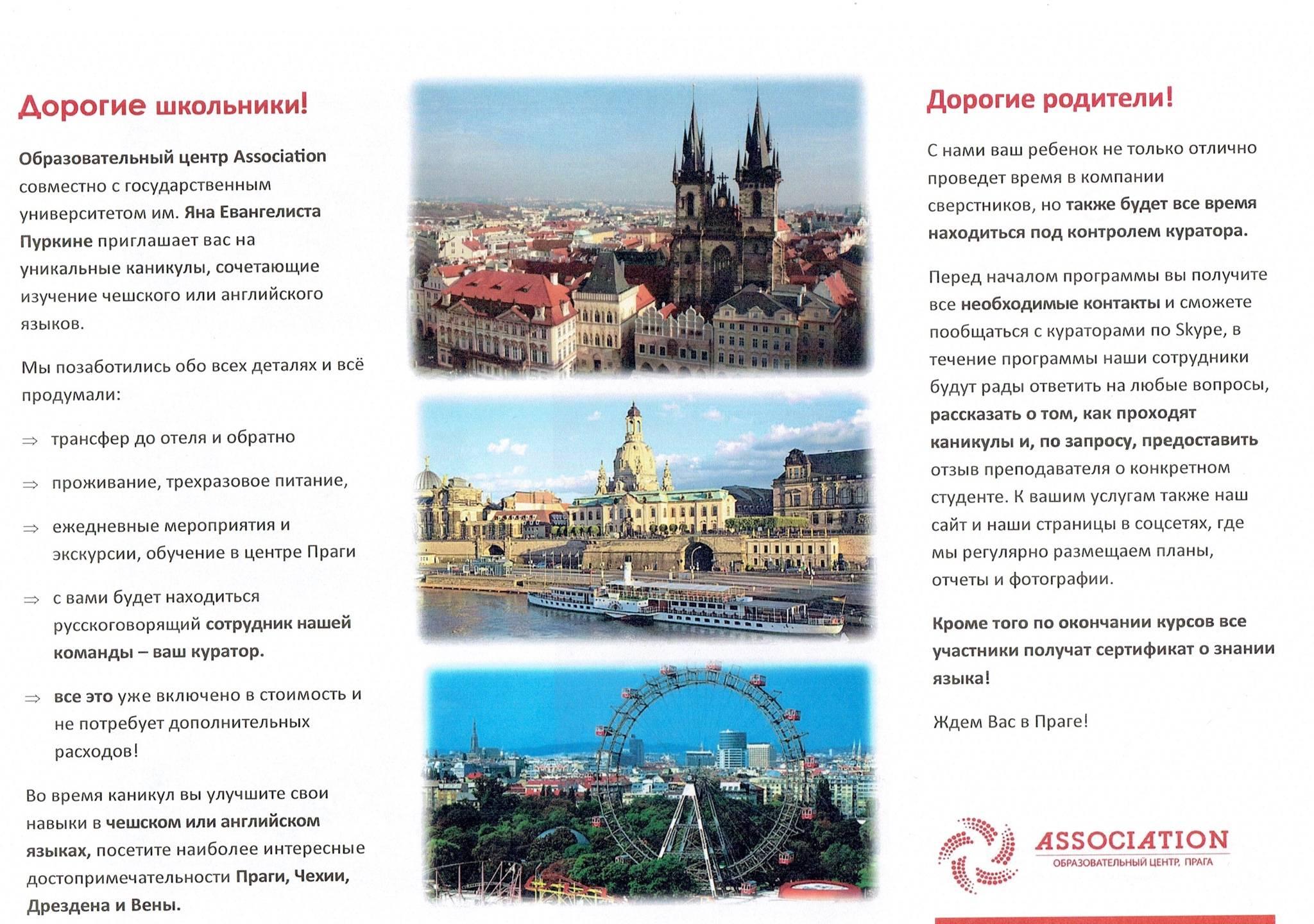 Учеба в чехии: как уехать учиться в чехию