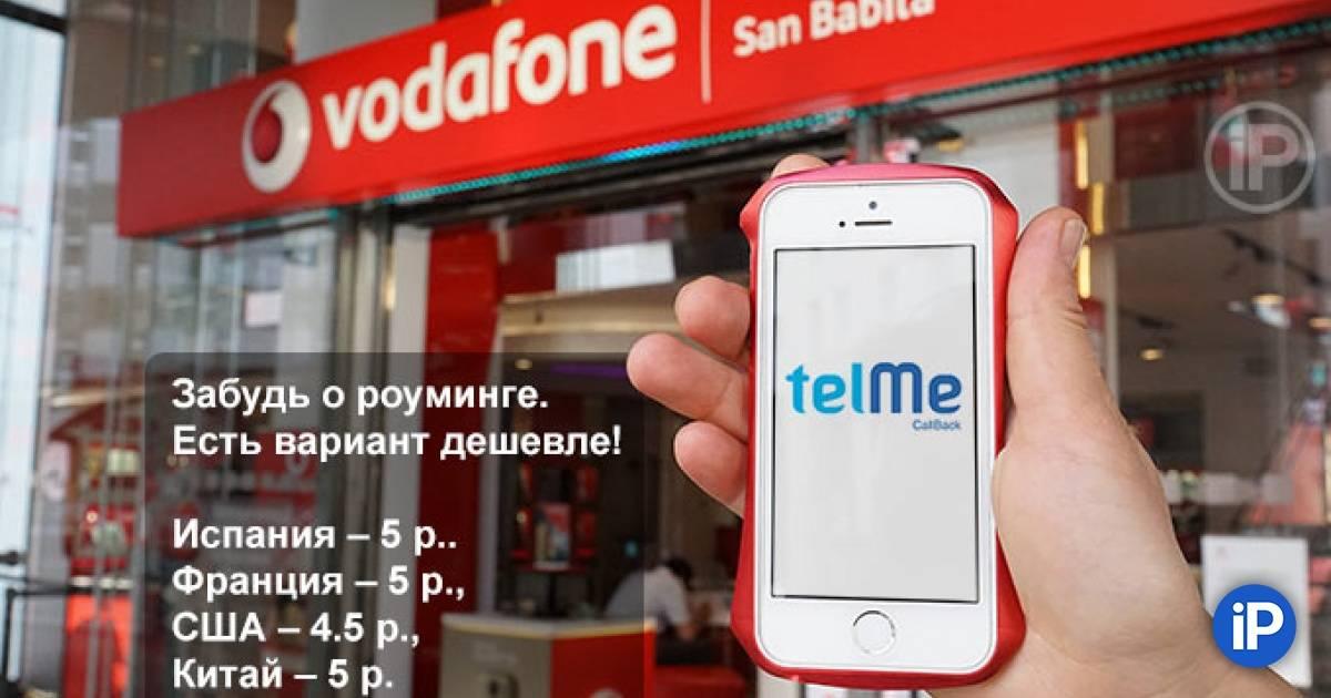 Связь в испании, как позвонить из россии?