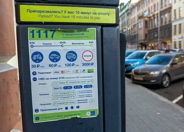 Подробно о парковках москвы и правилах парковки  официальный сайт с парковками москвы 2019 год