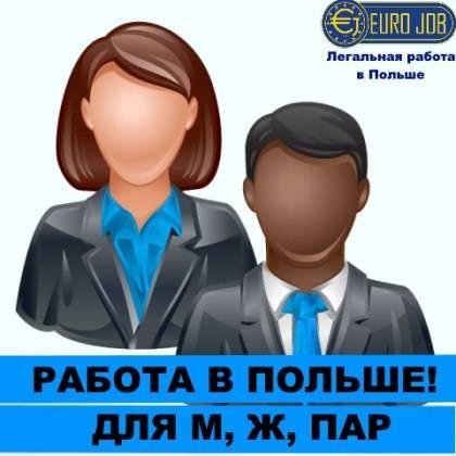 Работа в польше для семейных пар - свежие вакансии 2021 - 20+ профессий