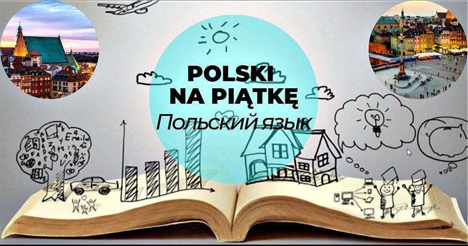 22 ресурса, с которыми ты точно выучишь польский язык
